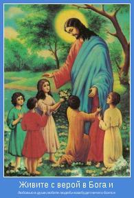 Бог говорит с детьми