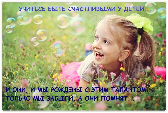 учитесь быть счастливыми