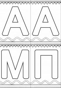карточки буквы