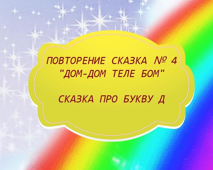 ОБЛОЖКА ПОВТОР Д