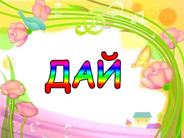"Слово ""ДАЙ"""
