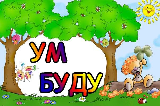 """Слова """"УМ"""" и """"БУДУ"""""""