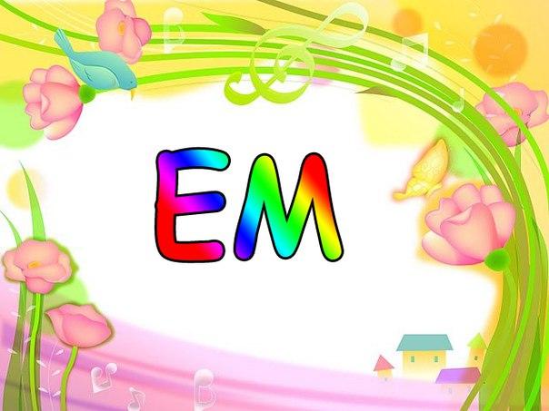 """Слово """"ЕМ"""""""