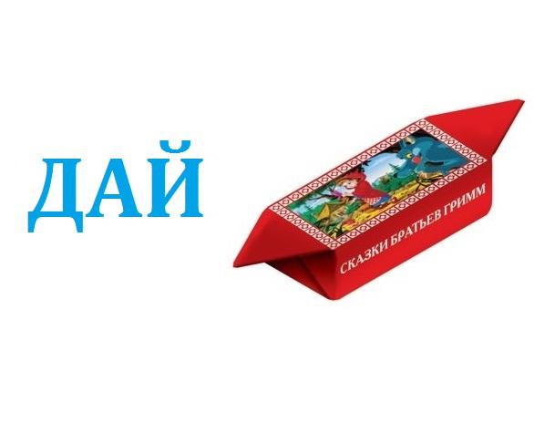 ДАЙ КОНФЕТУ