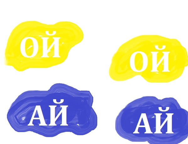 ЛУЖИЦИ ОЙ -АЙ