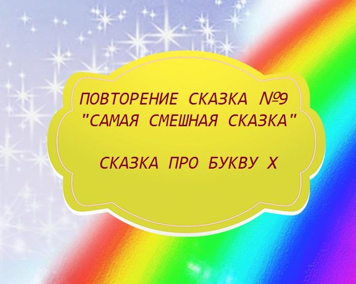 ОБЛОЖКА ПОВТОР Х