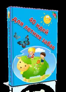 40 идей для летних забав