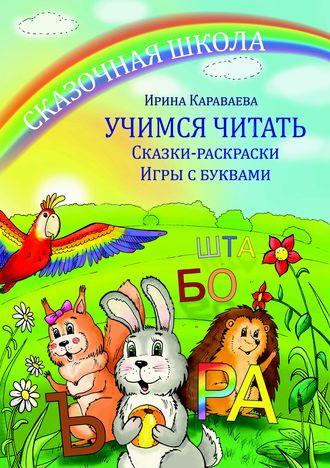 http://светлаяра.рф/products/irina-karavaeva-skazochnaya-shkola-uchimsya-chitat